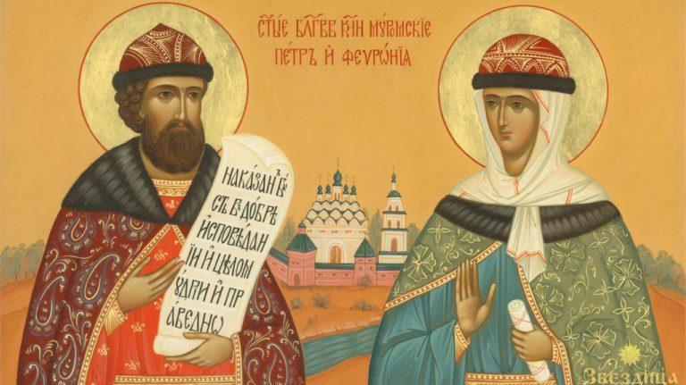 Святые Петр и Феврония. Христианский брак