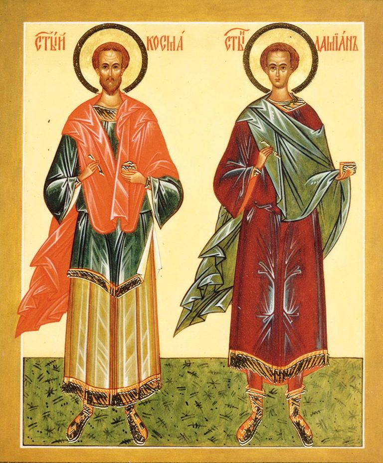 Святые Косма и Дамиан Римские