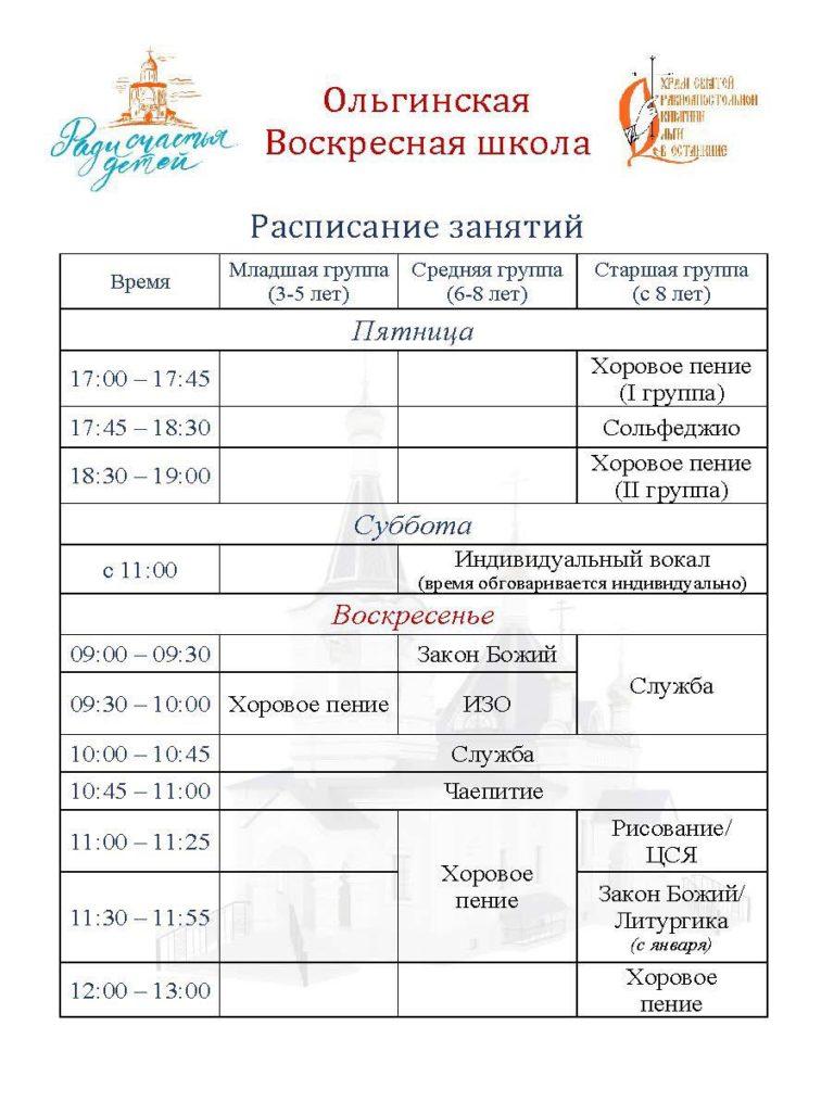 Ольгинская воскресная школа: расписание занятий