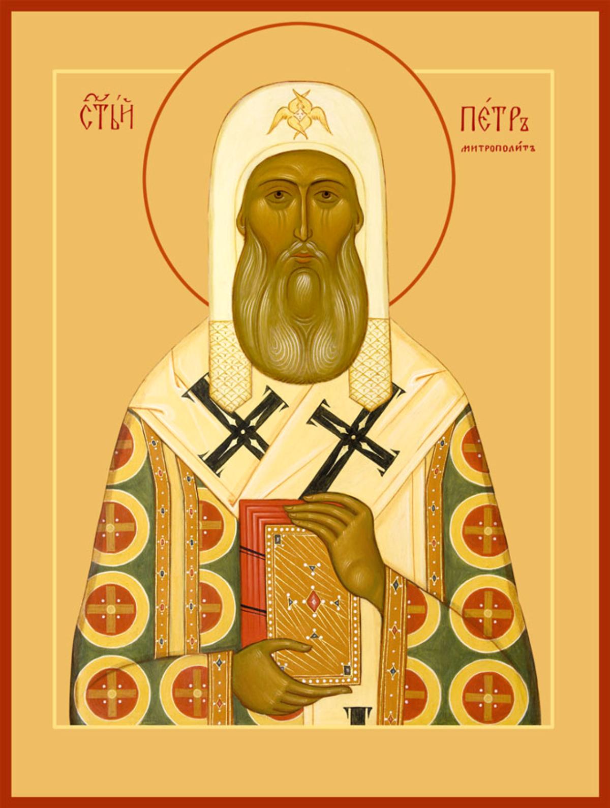 Святитель Петр, митрополит Киевский и всея Руси, Московский чудотворец