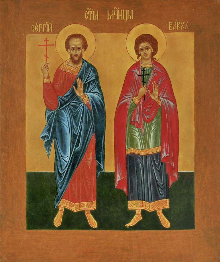 Память святых Сергия и Вакха