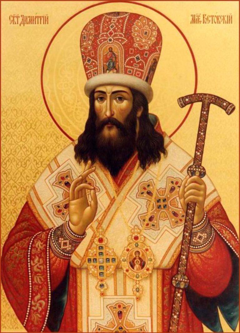 Путь святителя Димитрия Ростовского