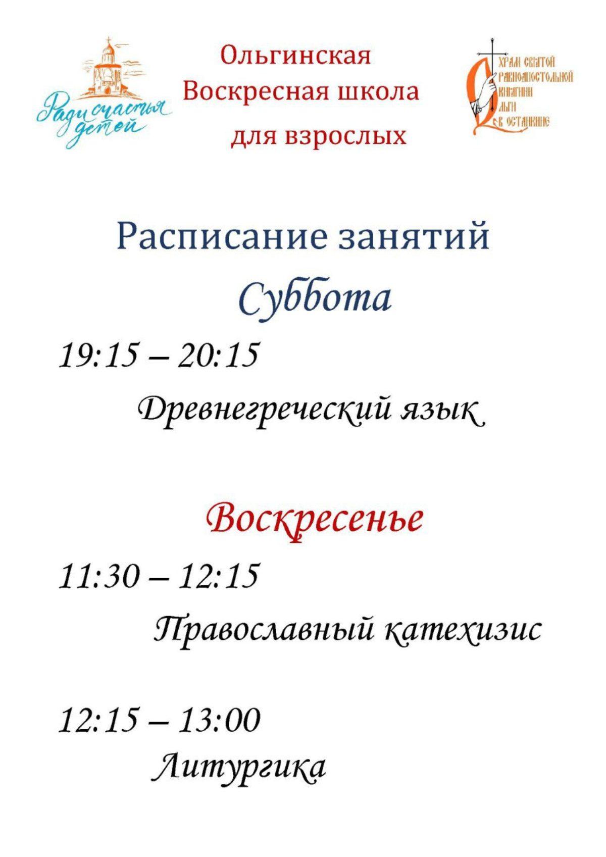 Расписание Воскресной школы для взрослых