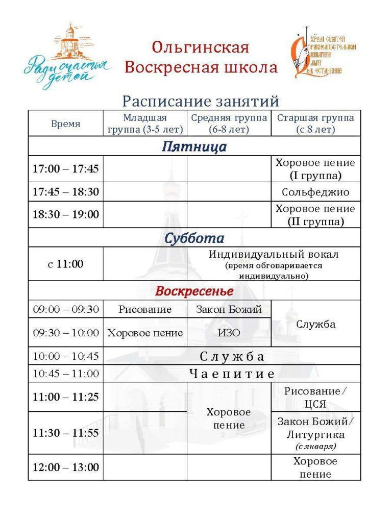 Расписание Воскресной школы для детей