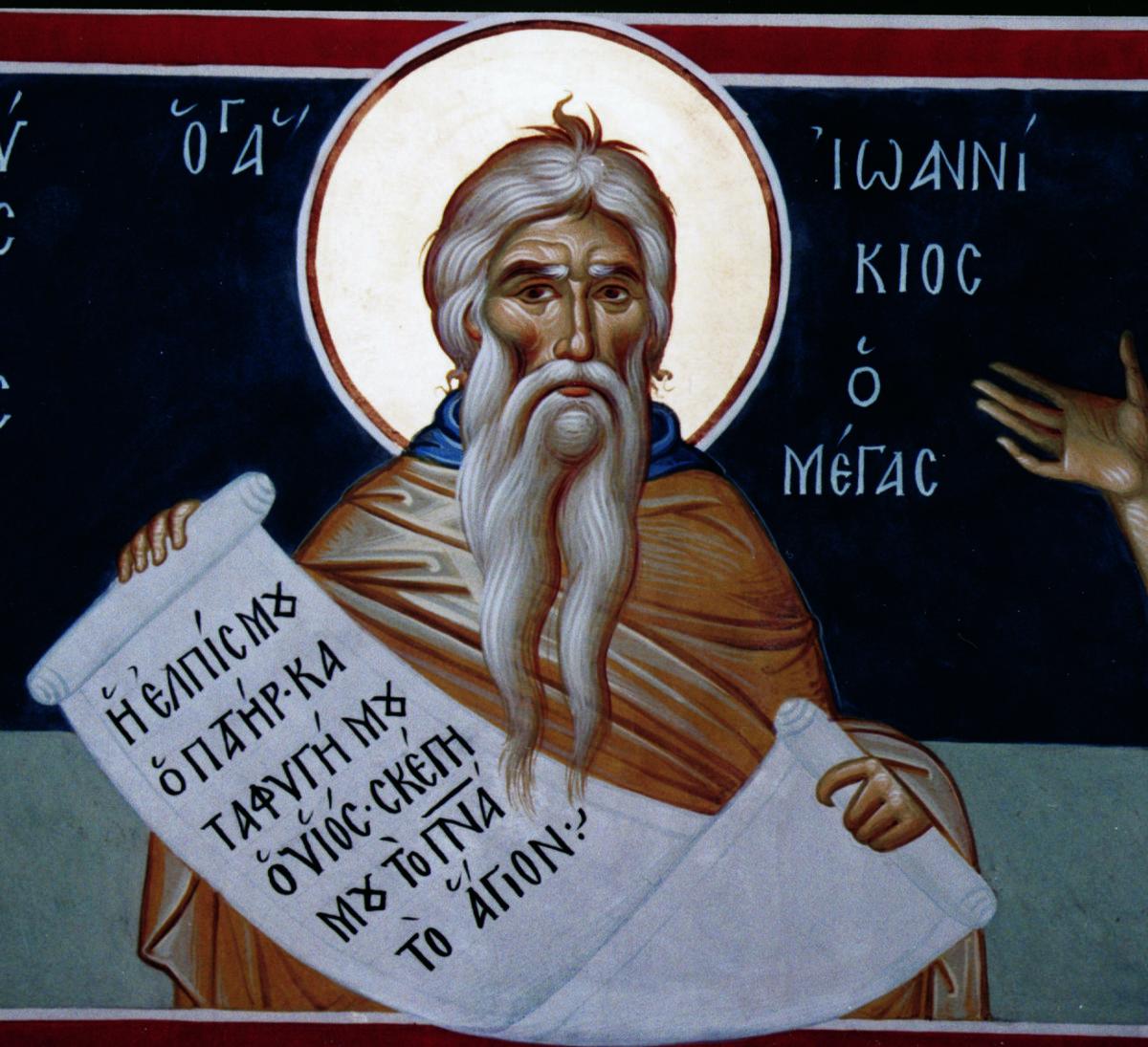 Святой Иоанникий Великий