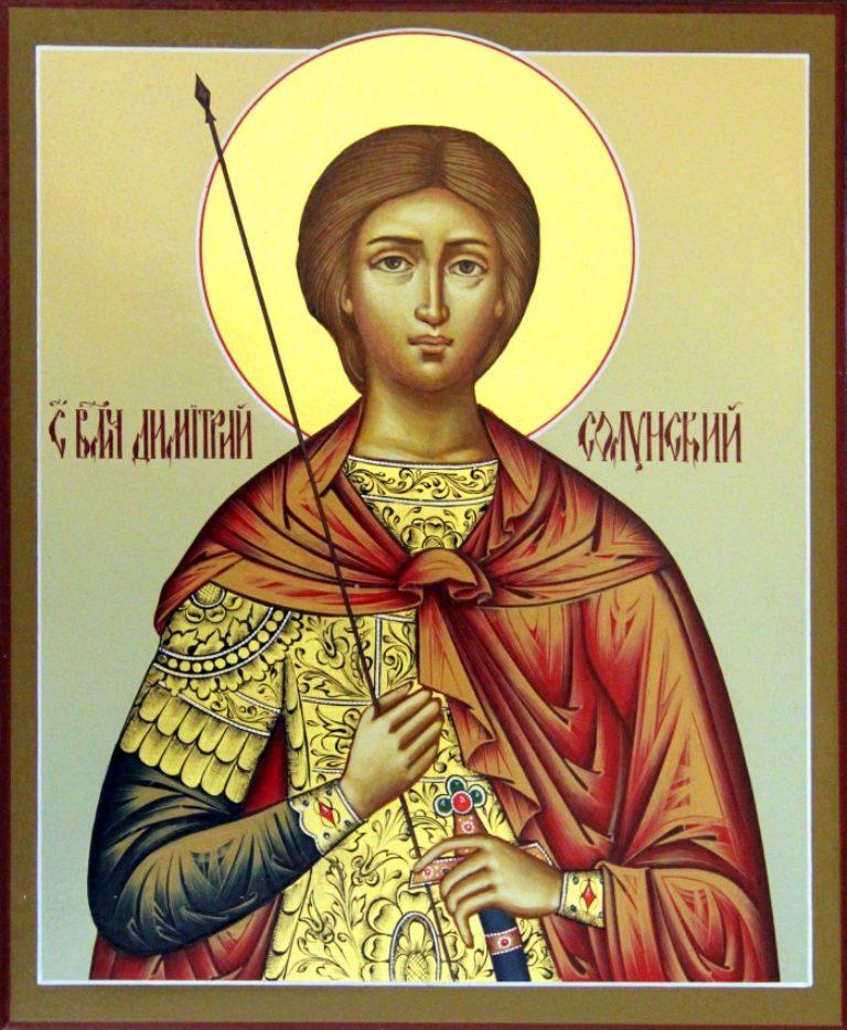 Святой Димитрий Солунский: почитание славянами