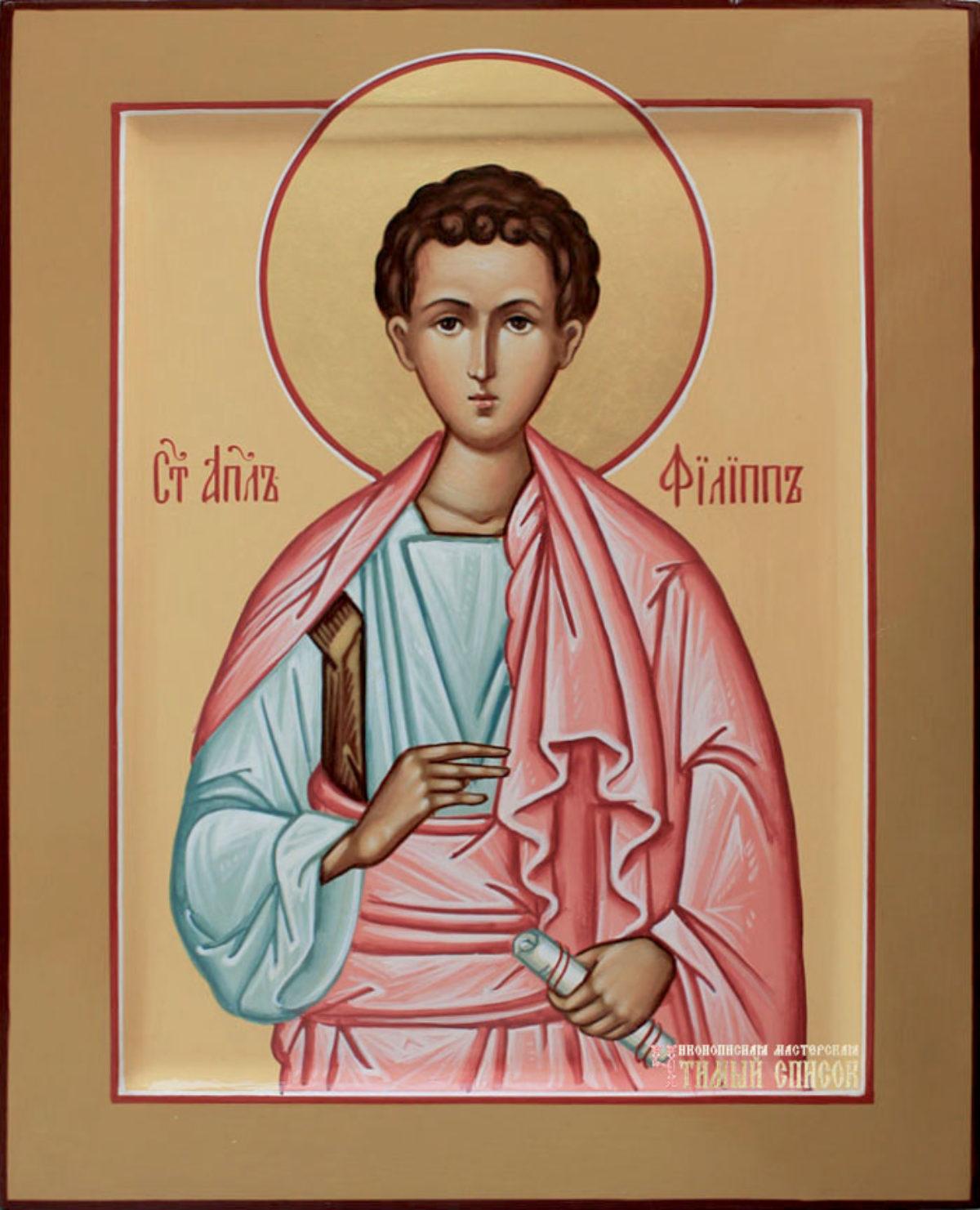 День памяти святого апостола Филиппа