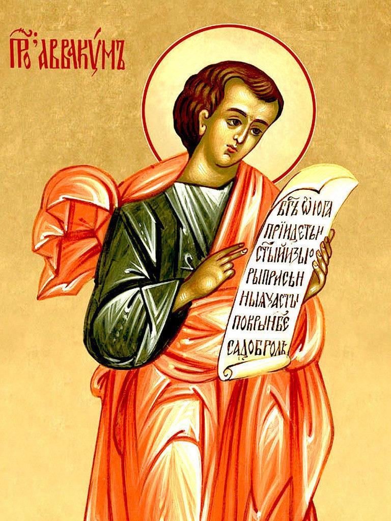 Память святого пророка Аввакума