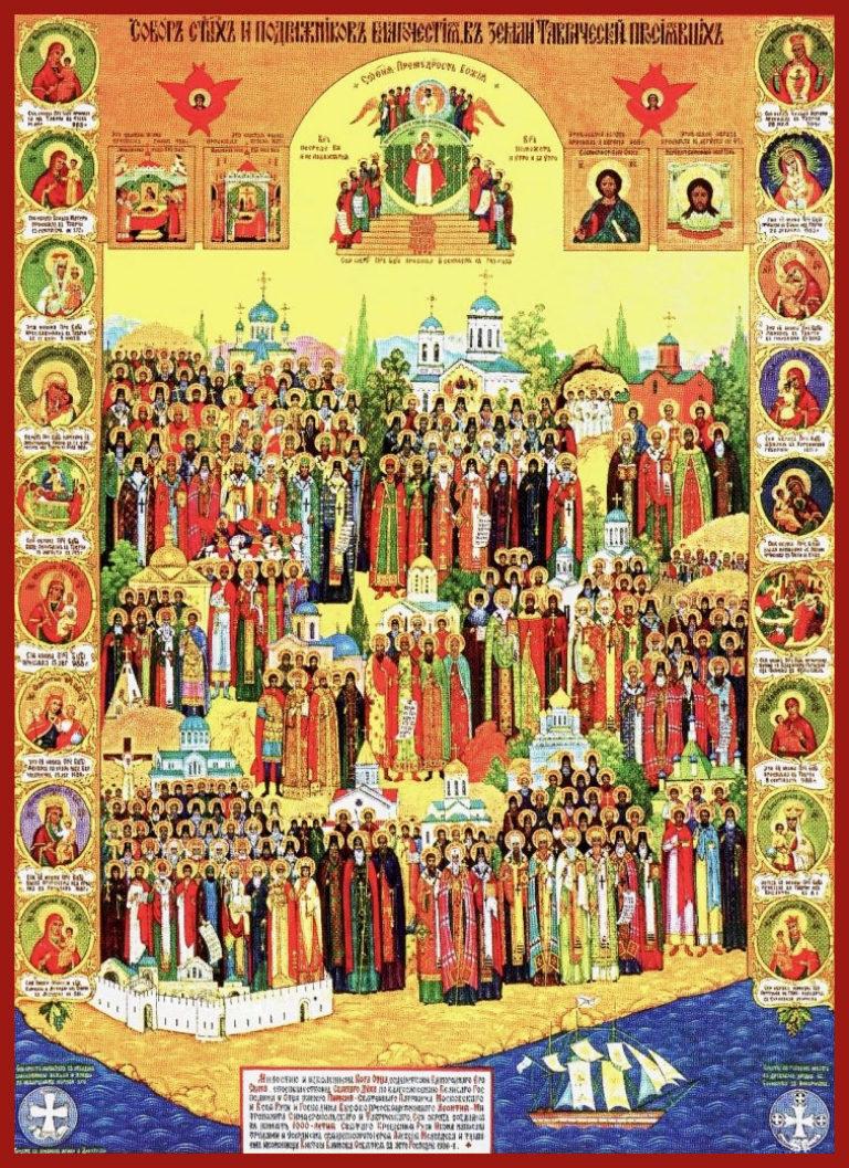 Собор Крымских святых