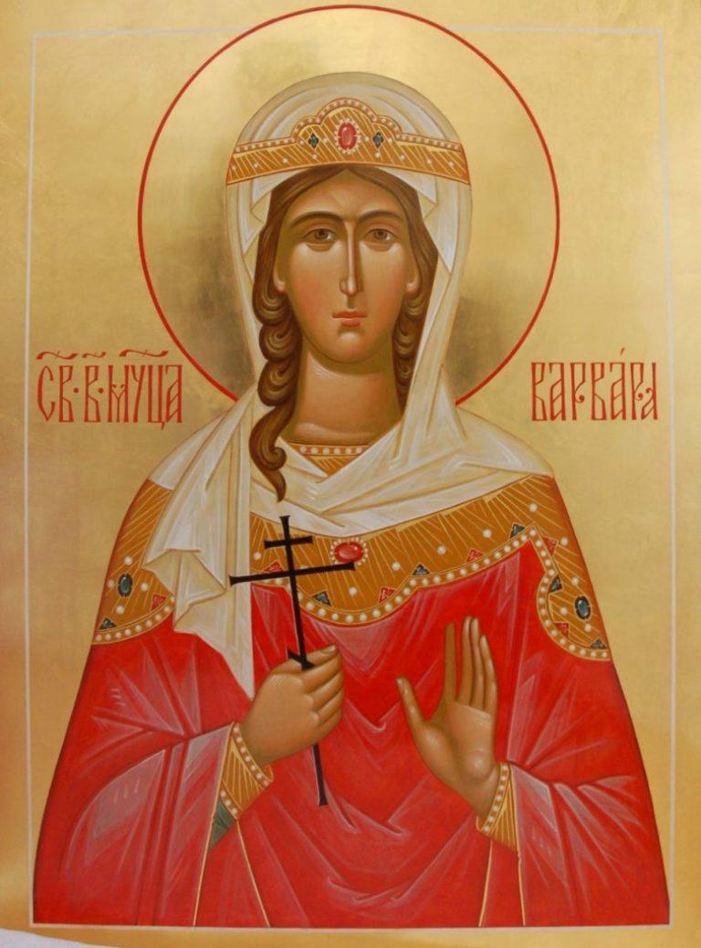 Память святой великомученицы Варвары