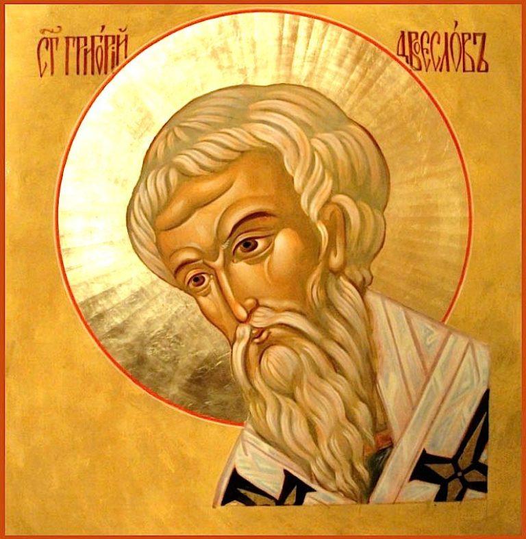Память святителя Григория Двоеслова