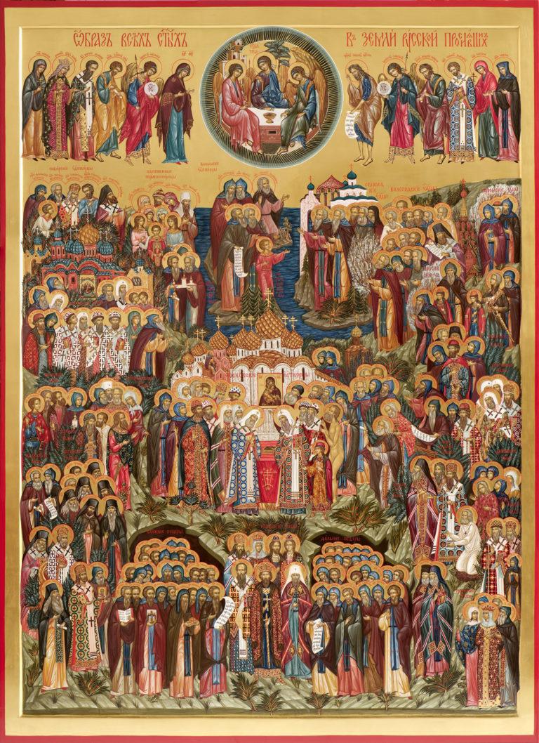 Все святые, в земле Российской просиявшие
