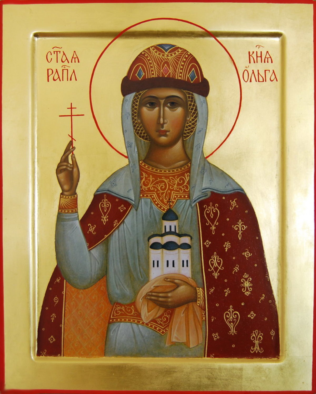 День памяти святой княгини Ольги