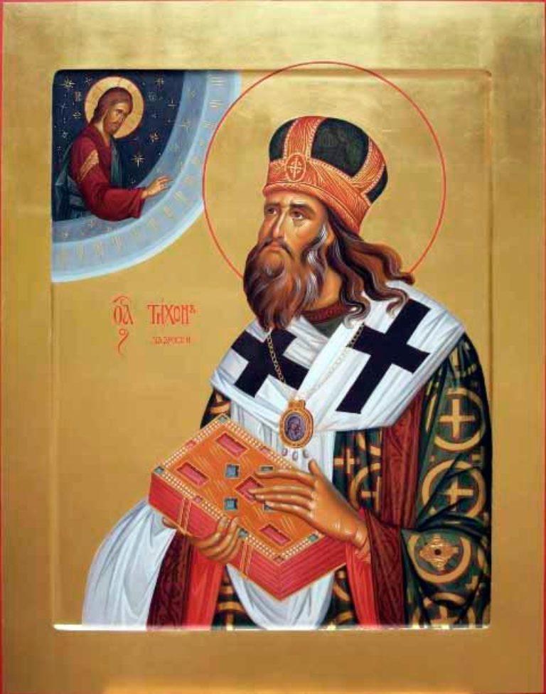 Память святителя Тихона Задонского