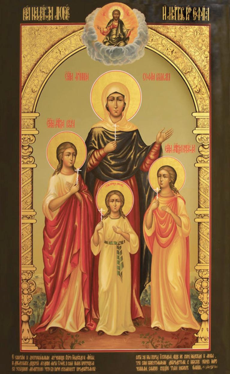 Мученицы Вера, Надежда, Любовь и матерь их София