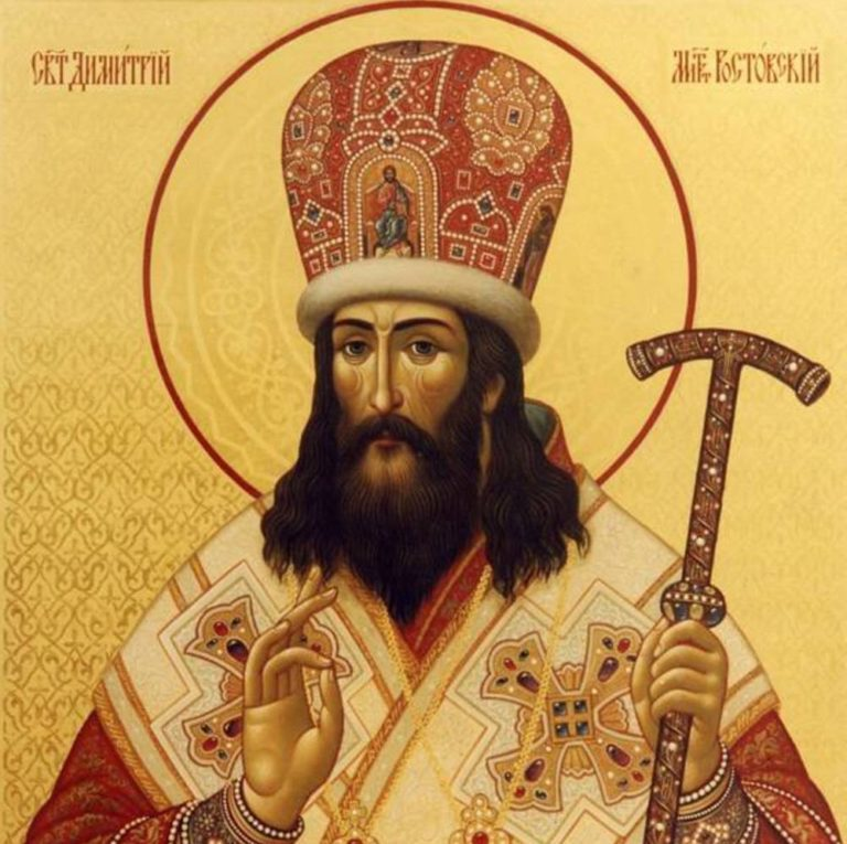Наследие святителя Димитрия Ростовского
