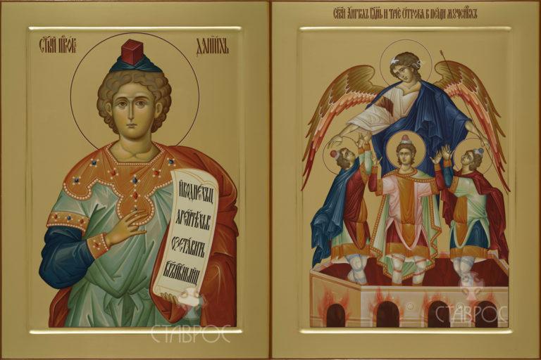 Пророк Даниил и мученики Анания, Азария и Мисаил