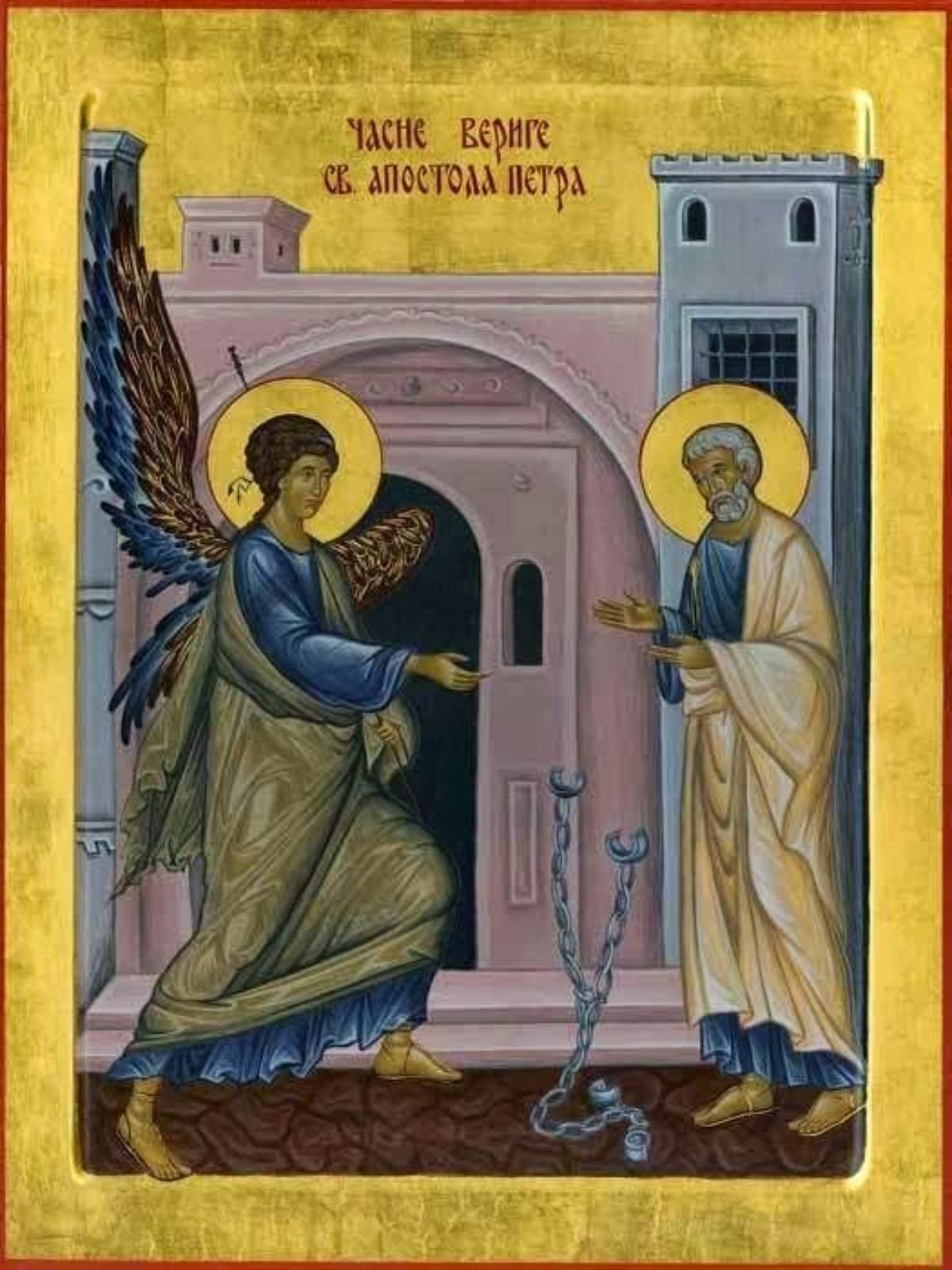 Честные вериги апостола Петра: что это?