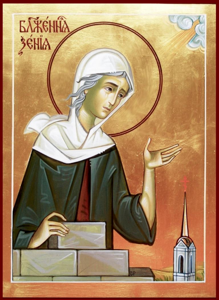 Почитание святой Ксении Блаженной