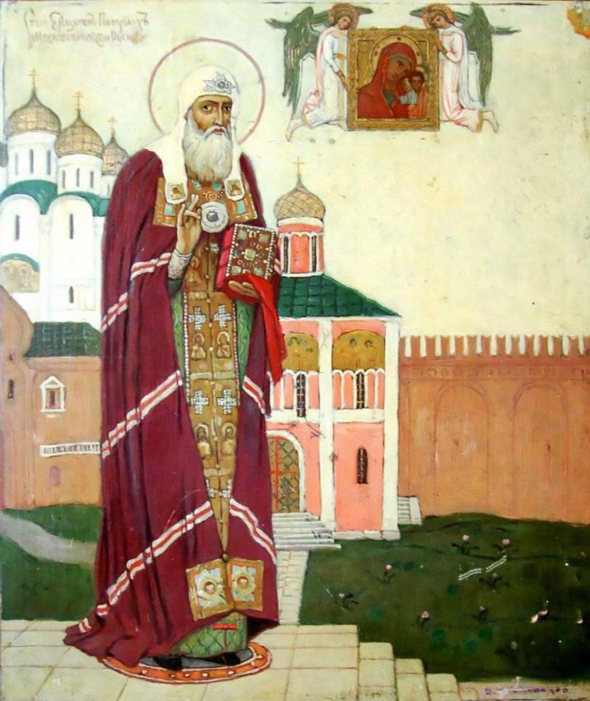 Память святителя Ермогена, Патриарха Московского