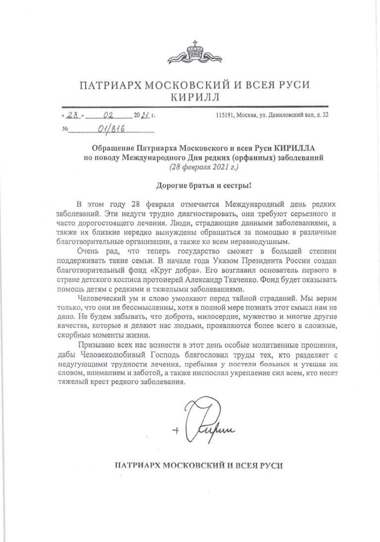 Обращение Святейшего Патриарха Кирилла по поводу Международного дня редких заболеваний