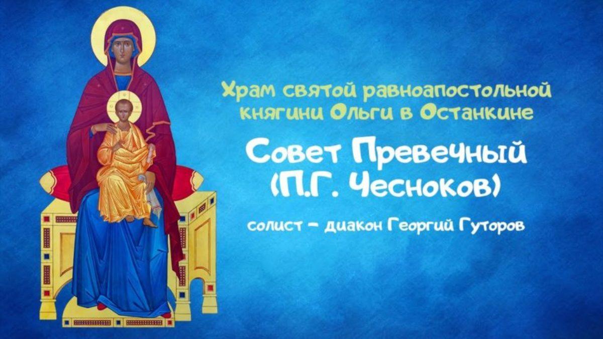 Совет Превечный (П.Г. Чесноков)