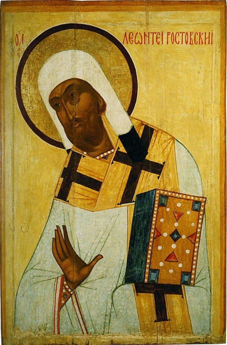 Память святителя Леонтия Ростовского