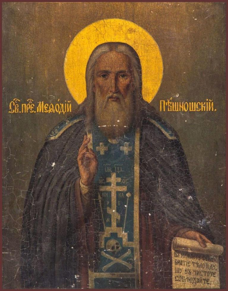 О преподобном Мефодии Пешношском