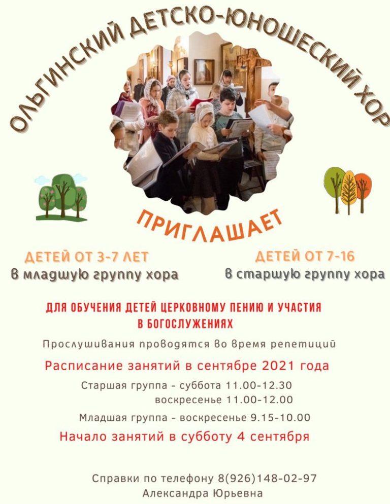 Ольгинский детско-юношеский хор