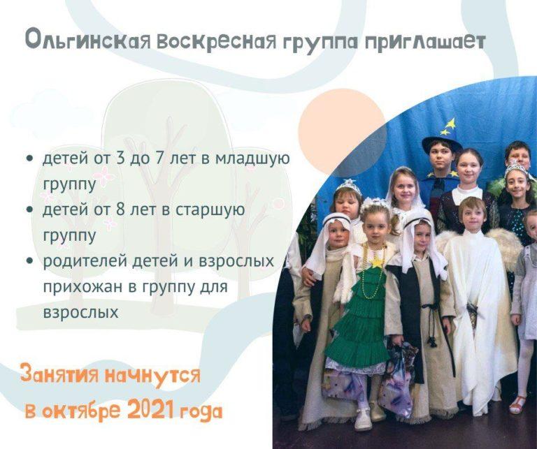 Ольгинская воскресная группа