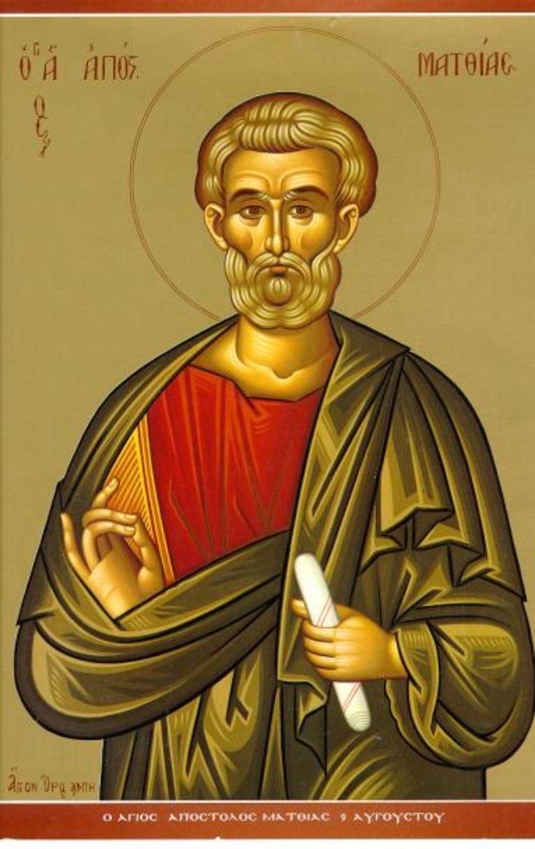 Память апостола Матфия
