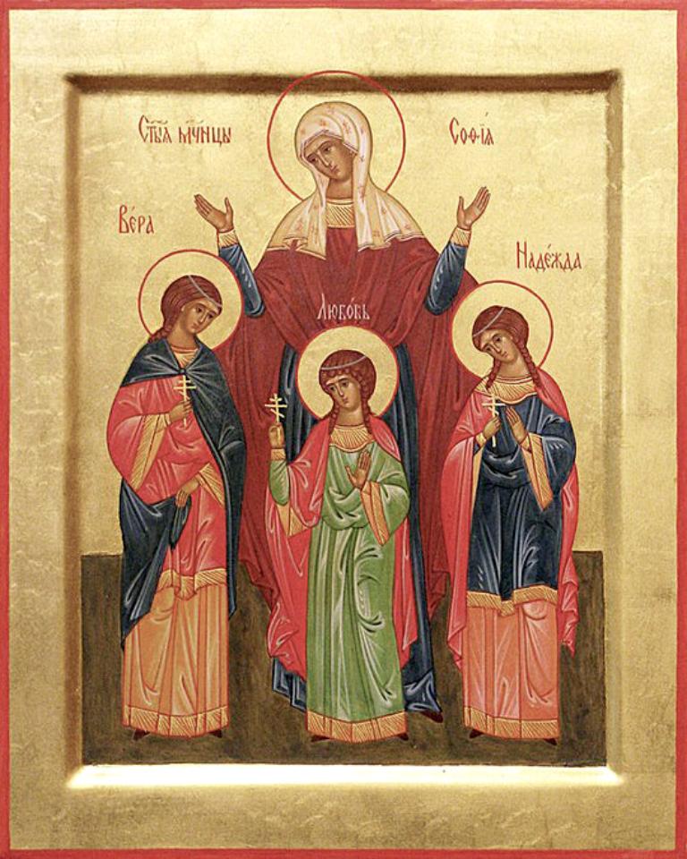 Святые Вера, Надежда, Любовь и матерь их София