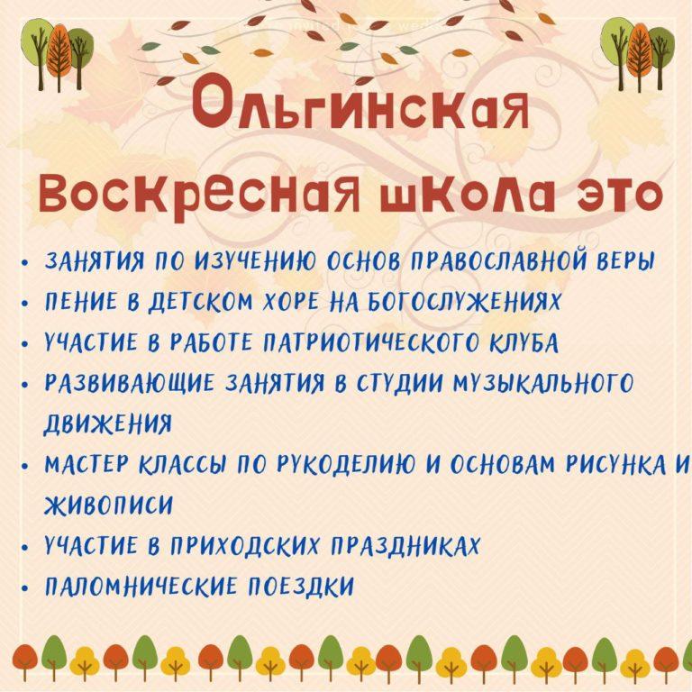 Ольгинская воскресная школа