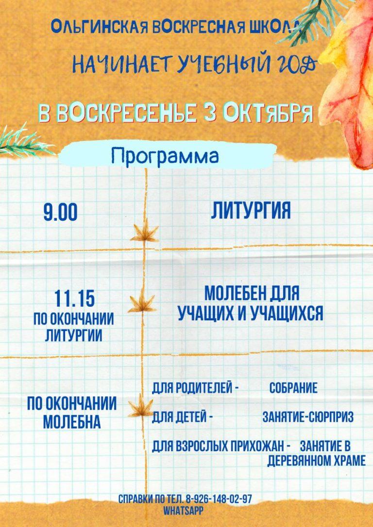 Воскресная школа. Расписание на 3 октября